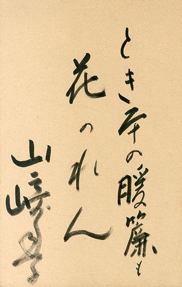 山崎豊子 書/toyoko Yamazaki