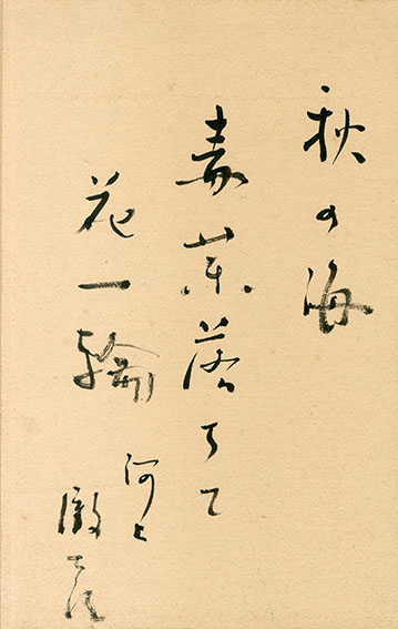 河上徹太郎 書/Tetsutaro Kawakami