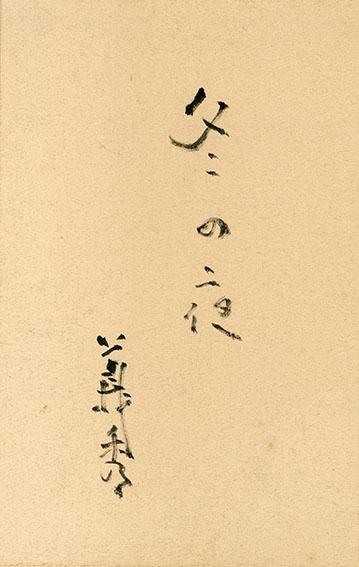 中山義秀 書/Gishu Nakayama