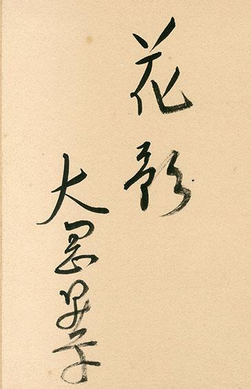 大岡昇平 書/shouhei Ohoka