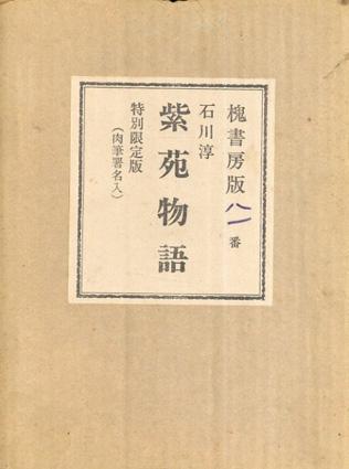 紫苑物語/石川淳