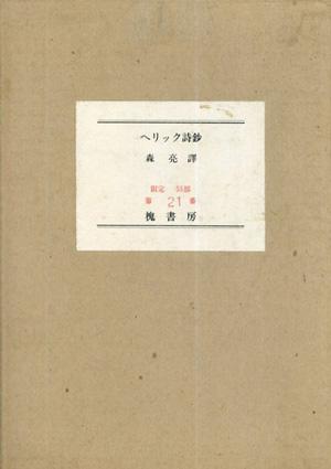 ヘリック詩鈔/ロバート・ヘリック 森亮訳