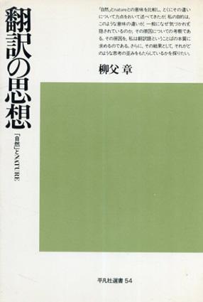翻訳の思想 「自然」とNATURE/柳父章