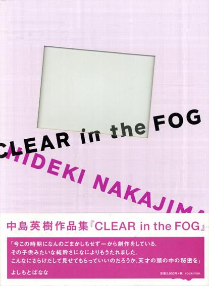 中島英樹作品集 CLEAR in the FOG/中島英樹