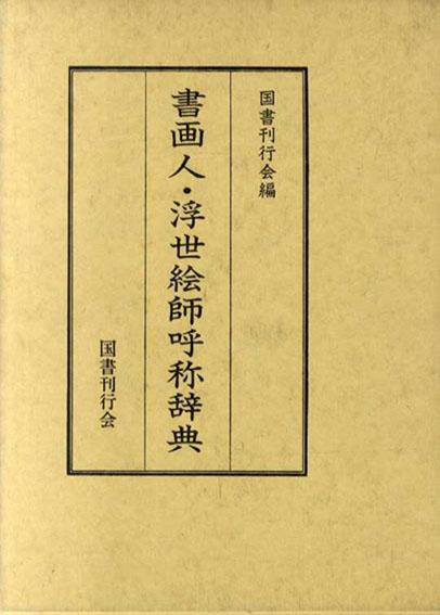 書画人・浮世絵師呼称辞典/国書刊行会