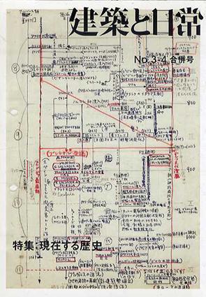 建築と日常 No.3-4/長島明夫