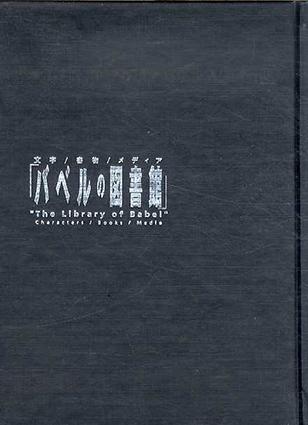「バベルの図書館」 文字/書物/メディア/NTTインターコミュニケーションセンター編