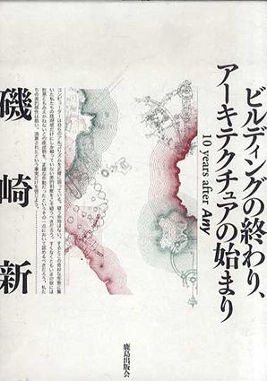 ビルディングの終わり、アーキテクチュアの始まり 10 years after Any 2冊組/磯崎新 浅田彰