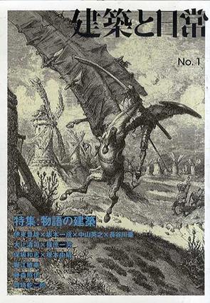 建築と日常 No.1 物語の建築 /長島明夫