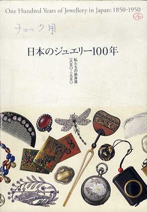 日本のジュエリー100年 私たちの装身具1850-1950/