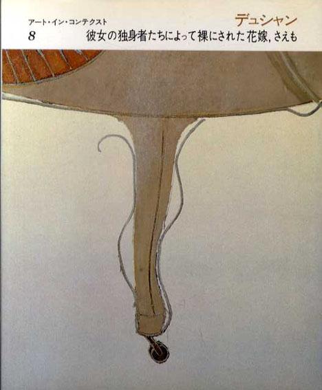 デュシャン 彼女の独身者たちによって裸にされた花嫁、さえも アート・イン・コンテクスト8 /J.ゴールディング 東野芳明/瀧口修造訳