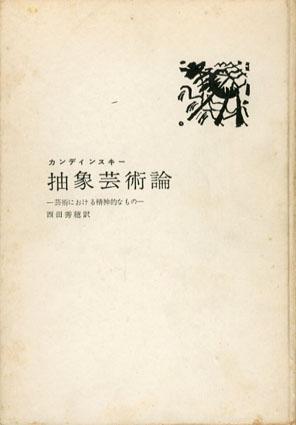抽象芸術論 芸術における精神的なもの/カンディンスキー 西田秀穂訳