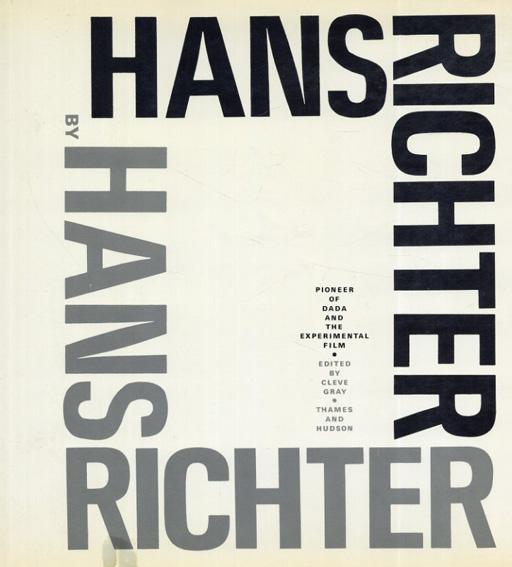 ハンス・リヒター Hans Richter: Richter on Richter/Hans Richter Cleve Gray編