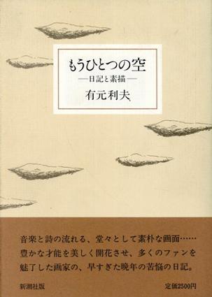 もうひとつの空 日記と素描/有元利夫