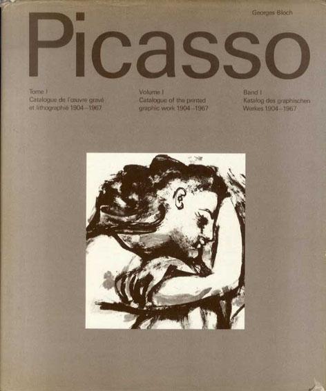 ピカソ版画レゾネ1 Pablo Picasso Tome1 Catalogue de l'oeuvre grave et lithographie 1904-1967/Georges Bloch