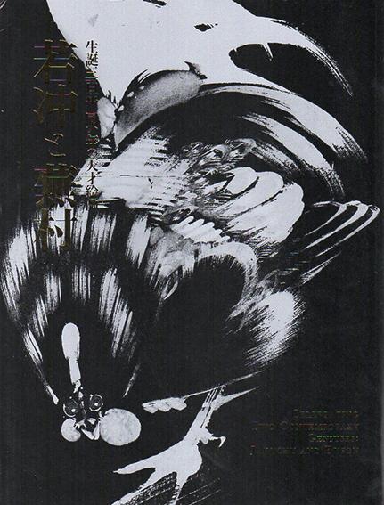 若冲と蕪村 生誕三百年同い年の天才絵師/伊藤若沖/与謝蕪村
