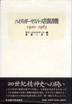 ハイデッガー=ヤスパース往復書簡 1920‐1963/ヴァルター・ビーメル/ハンス・ザーナー編 渡辺二郎訳