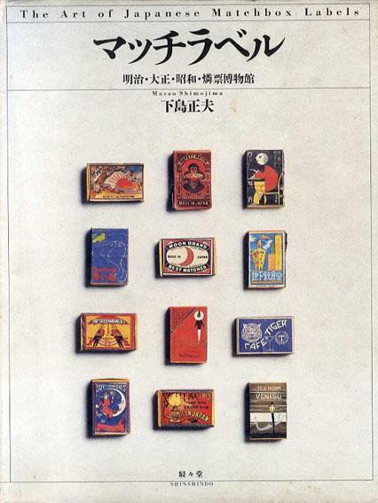 マッチラベル 明治・大正・昭和・燐票博物館/下島正夫