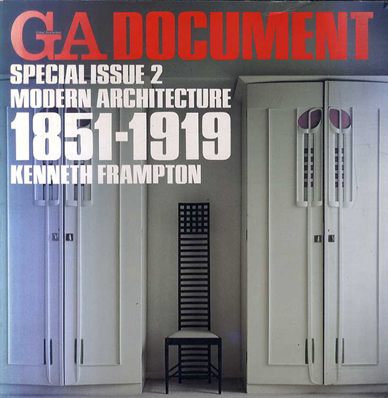 GA Document Special Issue 2 Modern Architecture 1851-1919 Kenneth Frampton 現代建築の黎明/ケネス・フランプトン
