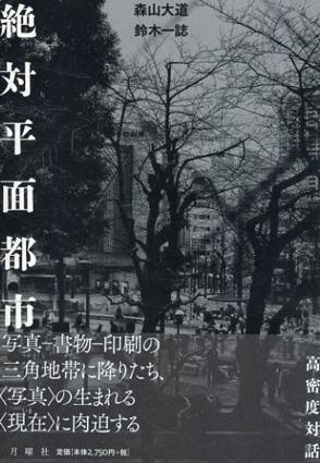 絶対平面都市/森山大道/鈴木一誌