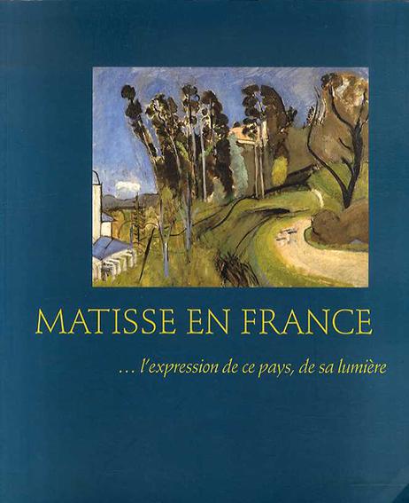 アンリ・マティス Matisse en France/Henri Matisse