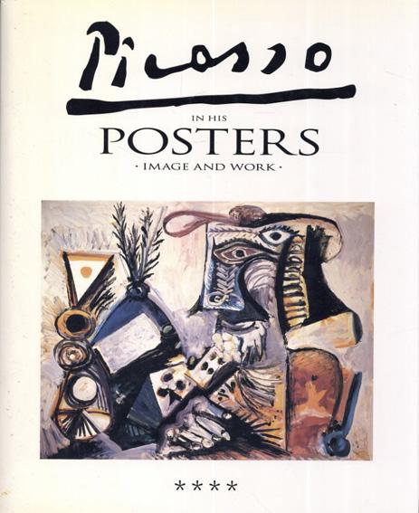 パブロ・ピカソ Picasso in His Posters4: Image and Work/Luis Carlos Rodrigo Pablo Picasso