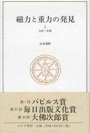 磁力と重力の発見 全3巻揃/山本義隆