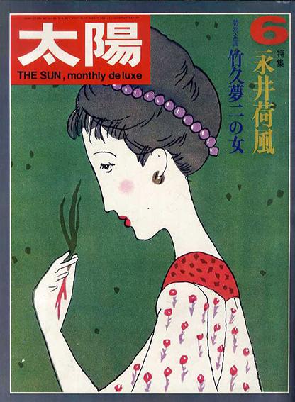 太陽 No.96 1971年6月号 特集・永井荷風/竹久夢二の女 /
