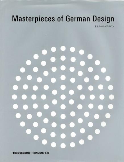 永遠のドイツデザイン Masterpieces of German Design/