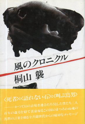 風のクロニクル/桐山襲