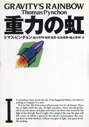 重力の虹 文学の冒険シリーズ 全2巻揃/トマス・ピンチョン 越川芳明他訳