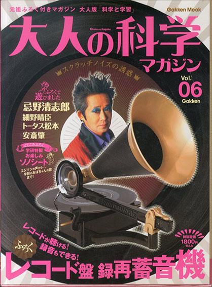 大人の科学マガジン Vol.06 レコード盤録再蓄音機/
