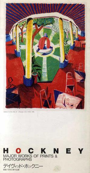 デイヴィッド・ホックニー 版画・写真主要作品展/David Hockney