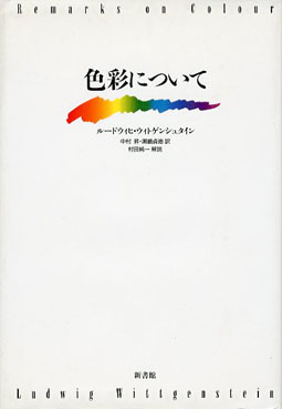 色彩について/ルードウィヒ ウィトゲンシュタイン 中村昇/瀬嶋貞徳訳