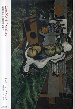 ジョルジュ・ブラック 絵画の探求から探求の絵画へ/ベルナール・ジュルシェ 北山研二訳