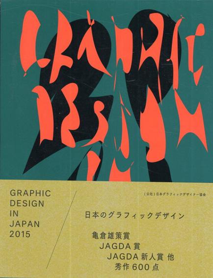 Graphic Design in Japan 2015/公益社団法人日本グラフィックデザイナー協会/JAGDA