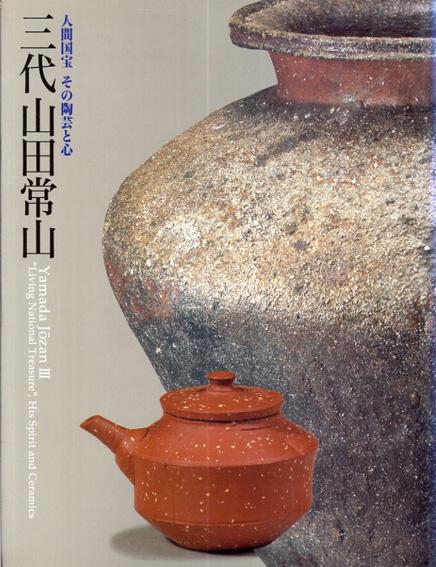 三代山田常山 人間国宝 その陶芸と心/