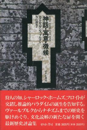 神話・寓意・徴候/カルロ・ギンズブルグ 竹山博英訳