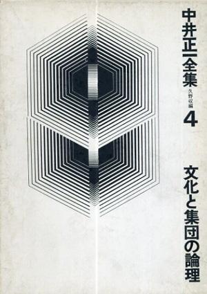 中井正一全集4 文化と集団の論理/中井正一 久野収編