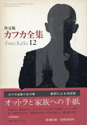 決定版カフカ全集12 オットラと家族への手紙/フランツ・カフカ 柏木素子訳