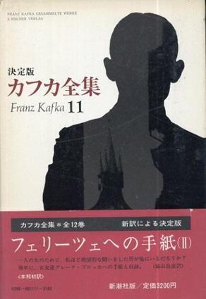 決定版カフカ全集11 フェリーツェへの手紙2/フランツ・カフカ 城山良彦訳