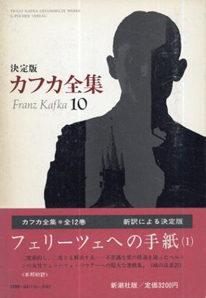決定版カフカ全集10 フェリーツェへの手紙1/フランツ・カフカ 城山良彦訳