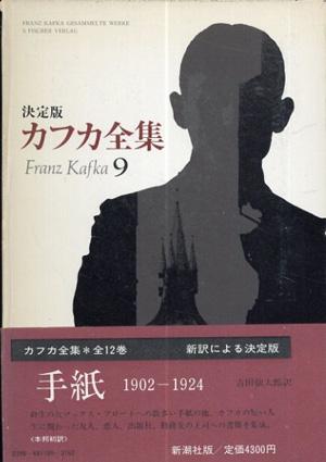決定版 カフカ全集9 手紙1902-1924/フランツ・カフカ 吉田仙太郎訳