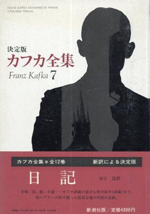 決定版 カフカ全集7 日記/フランツ・カフカ 谷口茂訳