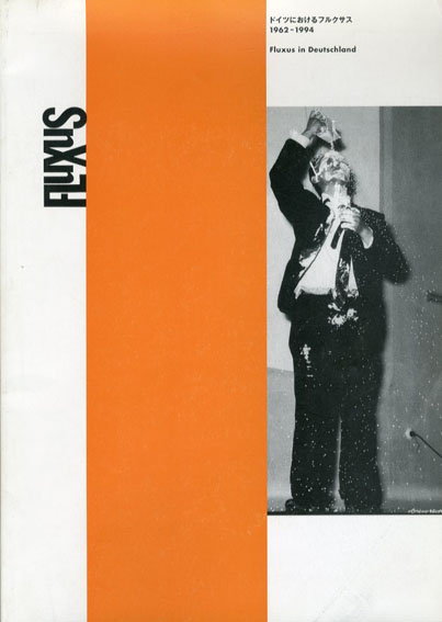 ドイツにおけるフルクサス 1962-1994 (日本語版 解説小冊子)/ヨーゼフ・ボイス/ジョン・ケージ/ナム・ジュン・パイク他収録