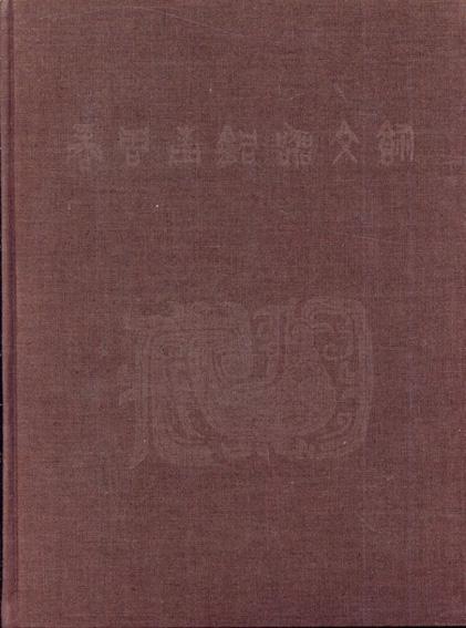 商周青銅器文飾/上海博物館青銅器研究組編