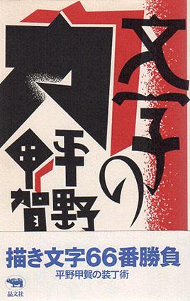 文字の力/平野甲賀