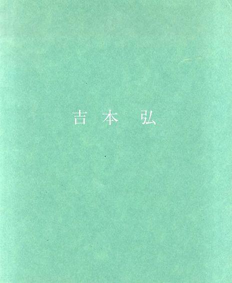 吉本弘 Hiromu Yoshimoto: New Paintings August 1981/