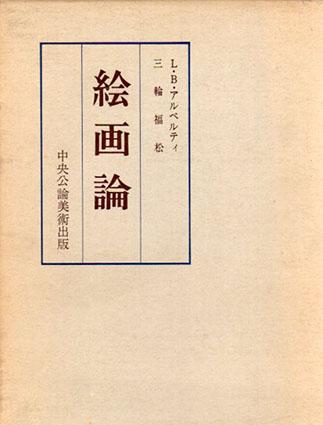絵画論/レオン・バッティスタ・アルベルティ 三輪福松訳