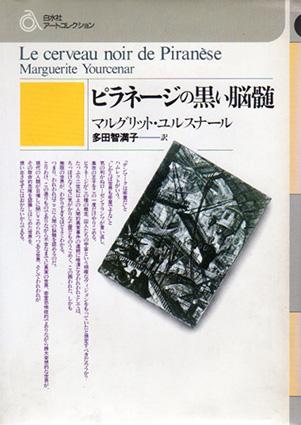 ピラネージの黒い脳髄 白水社アートコレクション/マルグリット・ユルスナール 多田智満子訳